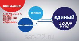 Карта Продления Триколор ТВ и Триколор Сибирь Единый и пакет Мульти Лайт