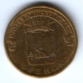 10 рублей 2013 г. Брянск XF