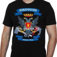 """футболка """"Новороссия"""""""