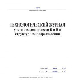 Журнал технологический учета отходов классов Б и В структурном подразделениии
