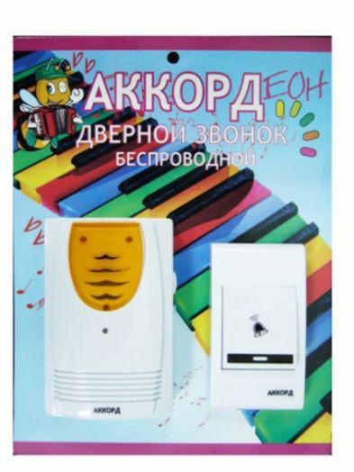 Эл.звонок Аккорд D8203 дистанц (80м)