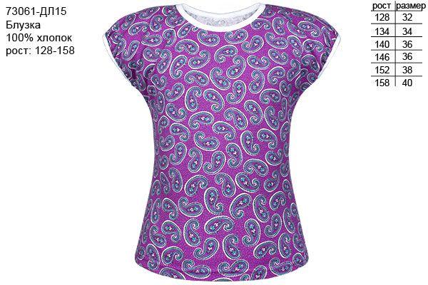 Блузка для девочки Фиалка
