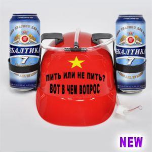 """Каска """"Пить или не пить..."""""""