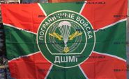 Флаг ДШМГ ПВ (90Х135)