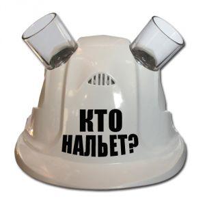 """Каска """"Кто нальет""""(2 рюмки)"""