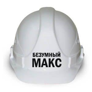 """Каска """"Безумный Макс"""""""
