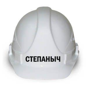 """Каска """"Степаныч """""""