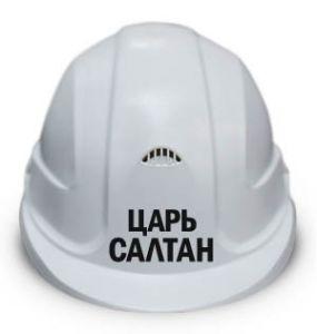 "Каска ""Царь Cалтан"""