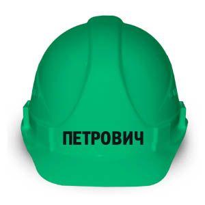"""Каска """"Петрович """""""