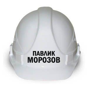 "Каска ""Павлик Морозов """