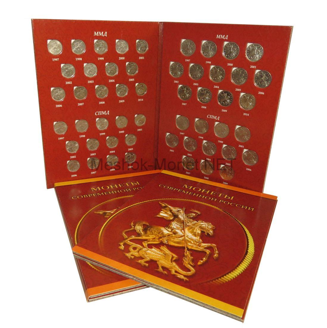 Набор монет погодовка современной России 1997-2014, 1 копейка и 5 копеек в альбоме-планшете