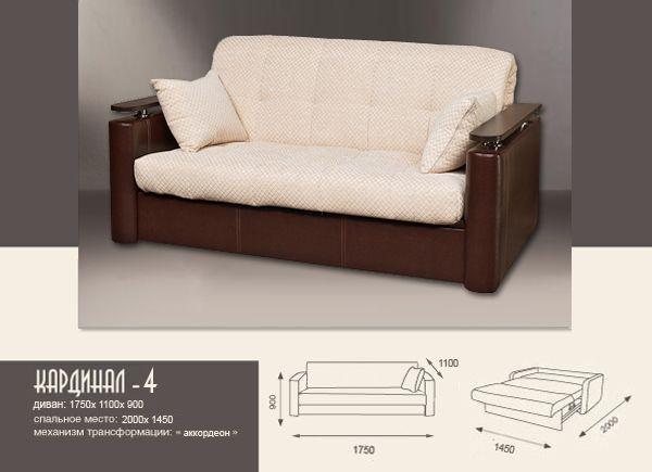 диван-аккордеон Кардинал 4