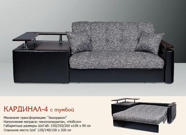 Диван-кровать Кардинал-4(с тумбой)