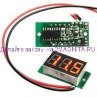 Вольтметр электронный 3-Digit module Red LED (4.5-30V) 3-20в