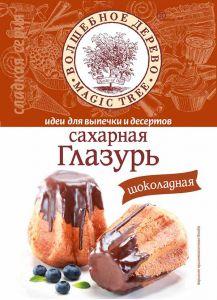 "ВД Сахарная глазурь ""Шоколадная"" 75 г"