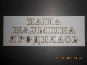 чипборд НАША МАЛЫШКА -Я РОДИЛАСЬ высота букв 1,5 см толщина картона 1,5 мм