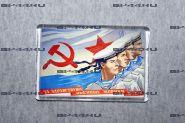 Магнит Моряки СССР