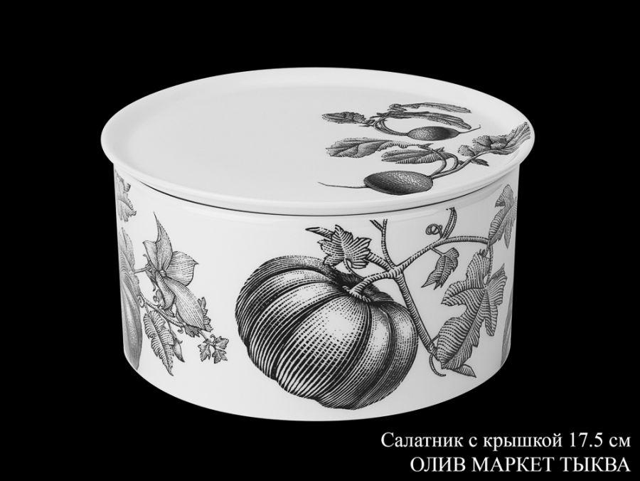 "Салатник с крышкой 17.5см. ""Олив Маркет Тыква"""