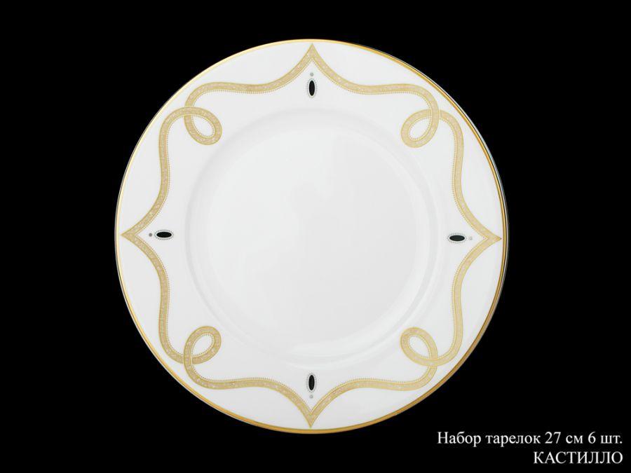 """Набор тарелок 27см. 6шт """"Кастилло"""""""