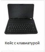 """Кейс с клавиатурой для 7"""""""
