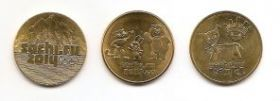Набор монет Олимпиада Сочи -2014 25 рублей Россия 2011-2013(позолота)