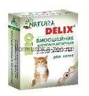 NATURA – DELIX BIO ошейник  для котят антипаразитарный