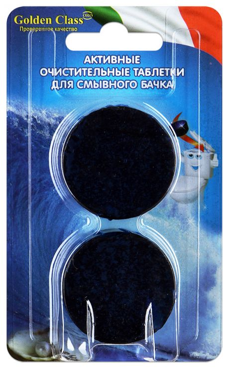 Golden Class Таблетки чистящие для смывного бачка, 2*50г (синие)