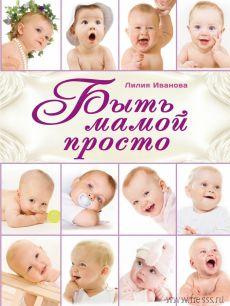 """Книга """"Быть мамой просто"""" подарочное издание"""