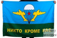 """флаг ВДВ """"Никто кроме нас"""""""