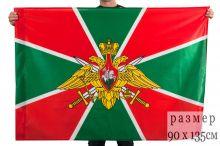 """флаг """"Погранвойска"""""""