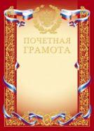 Почетная грамота HATBER (арт. 11544)