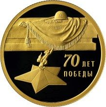 50 рублей 2015 год 70-летие Победы советского народа в Великой Отечественной войне 1941-1945 гг.