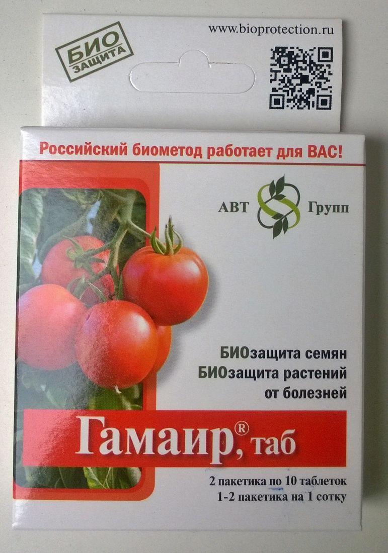 """Биологический бактерицид """"Гамаир"""""""