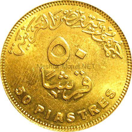 Египет 50 пиастров
