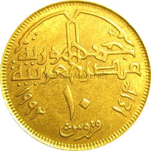 Египет 10 пиастров 1992 г.