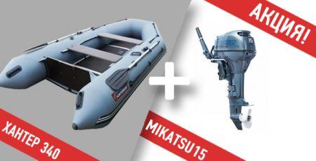 Хантер 340 + Mikatsu M15FS