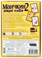 Манчкин 2: Дикий Топор
