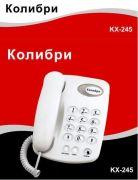 Колибри КХ-245