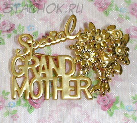 """Брошь """"Специально для бабушки"""" под золото"""