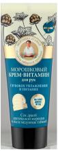 Крем для рук глубокое увлажнение и питание морошковый, 75 мл