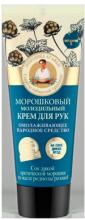 Крем для рук молодильный морошковый, 75 мл
