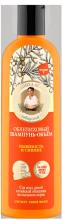 Шампунь для волос объем облепиховый пышность и сияние, 280 мл