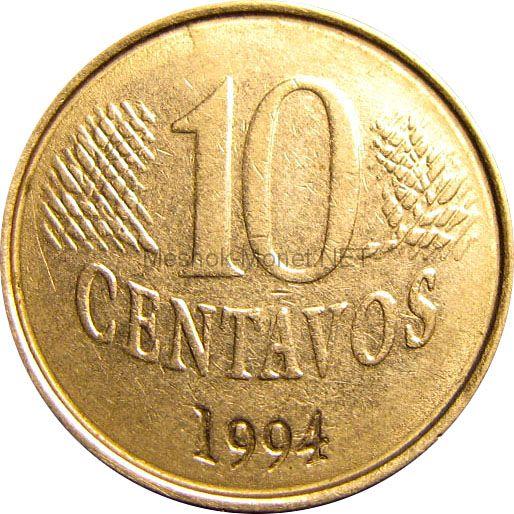 Бразилия 10 сентаво 1997 г.