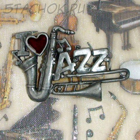 """Брошь """"Я люблю джаз"""" под олово/эмаль"""