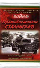 Противостояние. Сталинград. Дополнительный набор.
