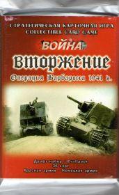 Операция Барбаросса 1941 г. Драфт-набор. Выпуск: Вторжение. Операция Барбаросса 1941 г.