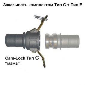 "Cam-Lock соединение ""мама"", d=25mm(1"")"