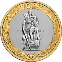 10 рублей 2015 год. Освобождение мира от фашизма UNC