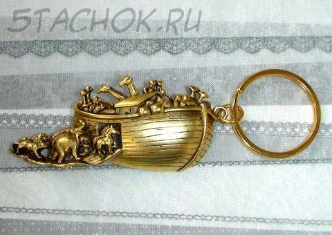 """Брелок """"Ноев ковчег"""" под античное золото"""