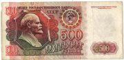 500 рублей. ВЯ 4339091. 1992 год.